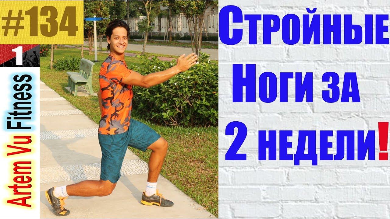 СТРОЙНЫЕ НОГИ ЗА 2 НЕДЕЛИ! как подтянуть мышцы ног, бедер и ягодиц и сделать их стройнее
