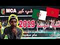 ردة فعل مغربي عجيبة على اغنية عام سعيد لجمهور مولودية الجزائر تزلزل ملعب groupe torino f.f 2019
