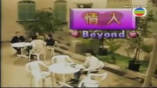 Beyond一情人