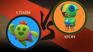 Shadow Fight 2  - Спайк vs Леон - Brawl Stars!