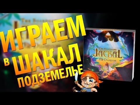 Играем в настольную игру Шакал. Подземелье / Lets Play Jackal The Dungeon Board Game