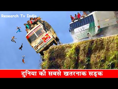 दुनिया का सबसे खतरनाक रोड| The World's Most Dangerous Road Bolivia|most dangerous road tripsin India