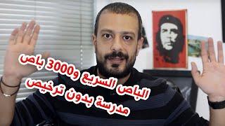 3000 باص بدون تراخيص | al waja3