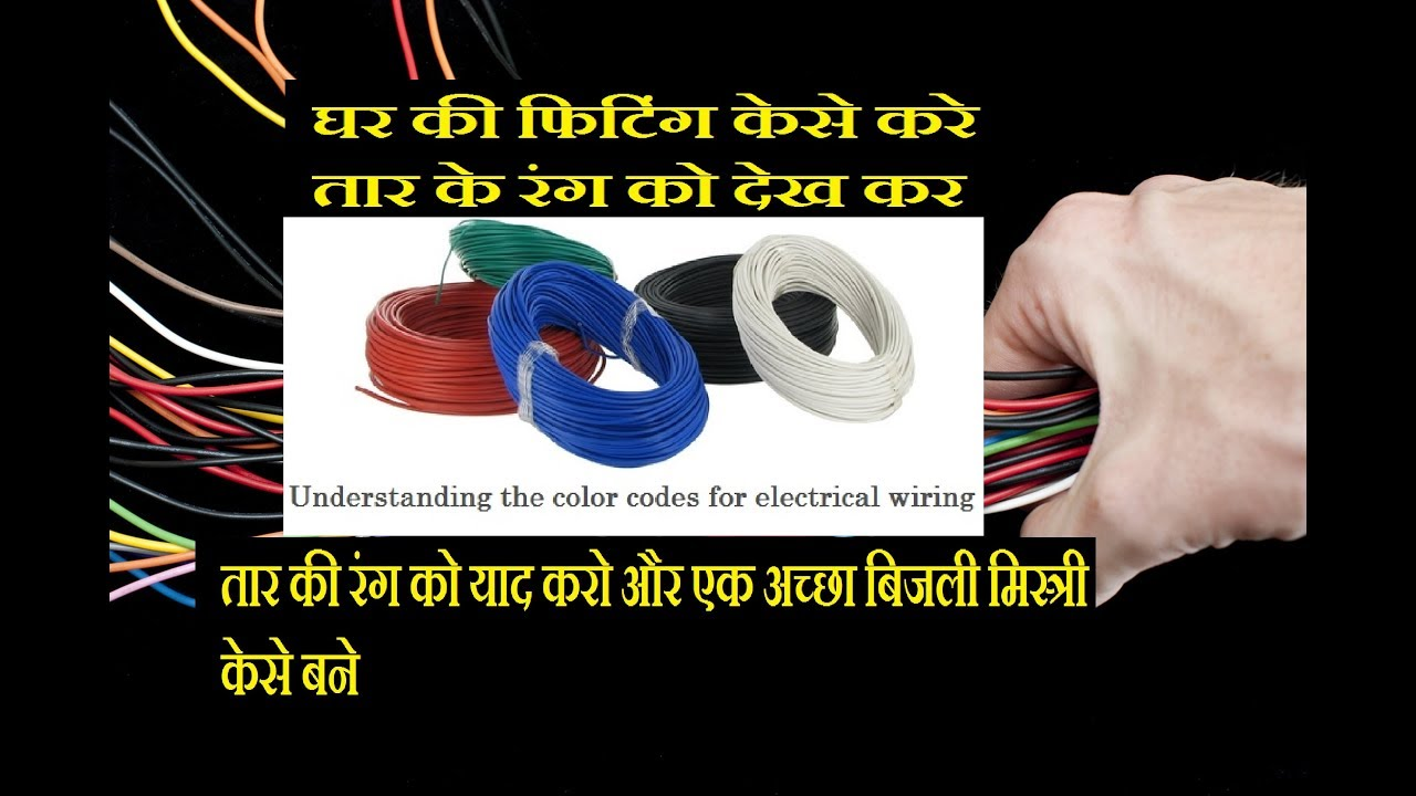 Colour Code For House Wiring In India By Portable Mind Youtube Color