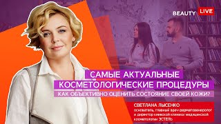 Gambar cover Цена красоты.Светлана Лысенко о бизнесе с друзьями, уколы красоты и лазерную косметологию.