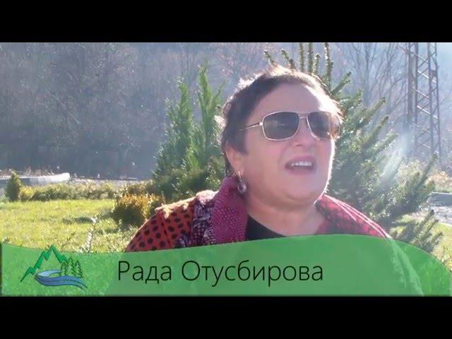 Интервю с Д-р Рада Отузбирова