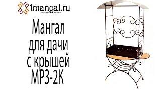 Удобный мангал с крышей садовый МРЗ-2К [Где Купить Мангал? Интернет-магазин мангалов 1mangal.ru](, 2015-04-17T08:00:07.000Z)