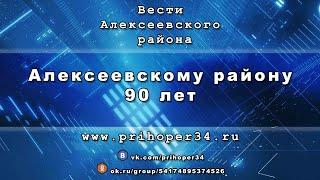 """Alex-TV - """"Алексеевскому району 90 лет"""""""