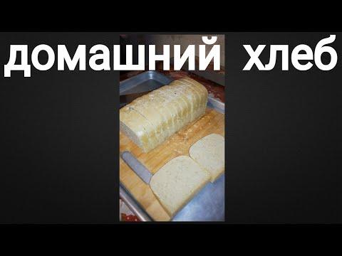 Испекли домашний хлеб // 1 апреля 2020