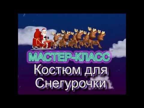 Костюм Снегурочки купить взрослый новогодний в Москве