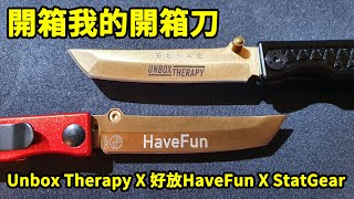 開箱我的開箱刀 Unbox Therapy ✖ StatGear Pocket Samurai Knife    好放HaveFun
