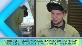 """ГБПОУ ЛО """"Кингисеппский коллежд технологии и сервиса"""""""
