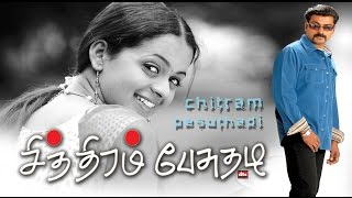 Chithiram Pesuthadi Full Movie HD Quality Video Part 1