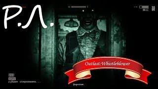 """Реакции Летсплейщиков"" на Эдди Глускина из Outlast:Whistleblower"