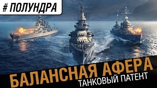 Балансная афера [#полундра World of Warships]  №13