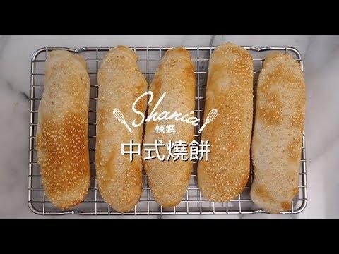 超酥脆 中式燒餅 #燒餅 - YouTube