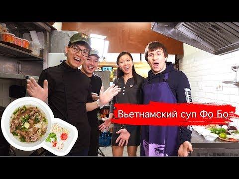 Вьетнамский суп Фо Бо: как правильно готовить и есть