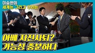 [세계는 그리고 우리는] 아베 자진사퇴? 가능성 충분하다 - 박철현 (작가)