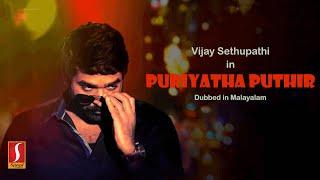 Puriyatha Puthir - Tamil movie dubbed in Malayalam