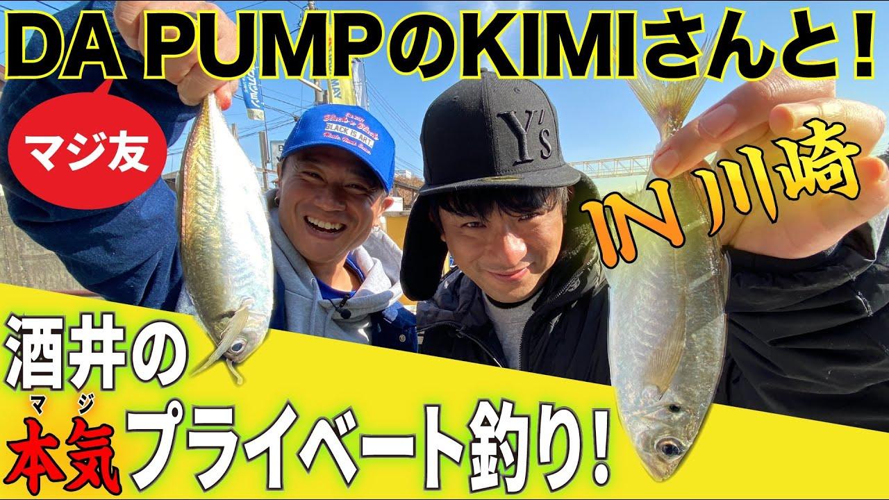 【完全密着】DA PUMP・KIMIさんと海釣りに行ったらアジが大漁に釣れ過ぎた!?