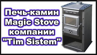 Печь-камин Magic Stove - компании