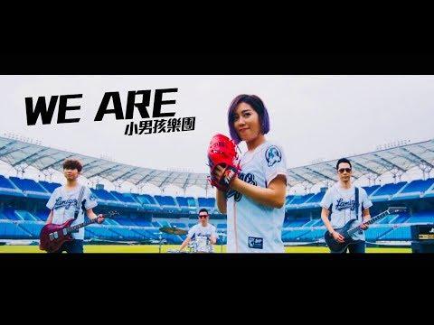 小男孩樂團 Men Envy Children《We Are》Lamigo baseball version MV