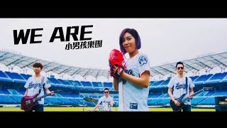 小男孩樂團 Men Envy Children《We Are》Lamigo baseball version MV