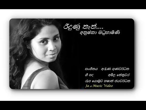 Ridunu Than (රිදුණු තැන්)..Anushka Madubashini.