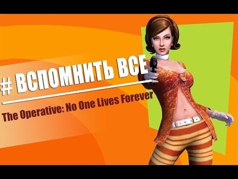 Вспомнить Всё - The Operative: No One Lives Forever