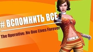 Вспомнить Всё - The Operative: No One Lives Forever