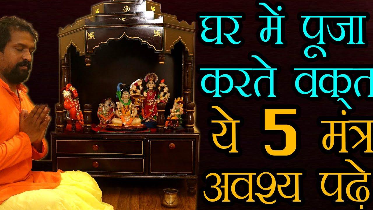ये 5 मंत्र बिलकुल होंठ पर होने चाहिए   5 Mantras for Daily Puja at Home  Puja ke Sabse zaruri mantra