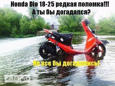 Скутер Honda Dio 18-25. Не заводится очень редкая поломка смотрите до конца!