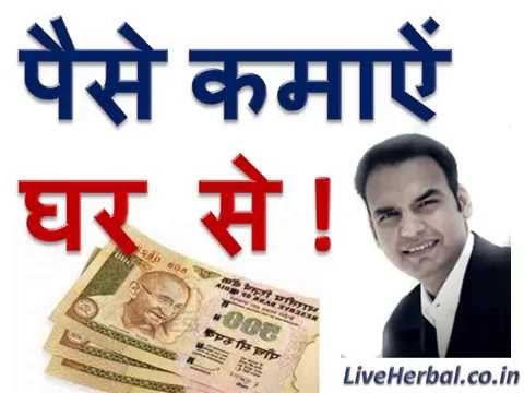 पैसे कमाऐं घर से , New Home Business, Work part time - home based business ideas for moms