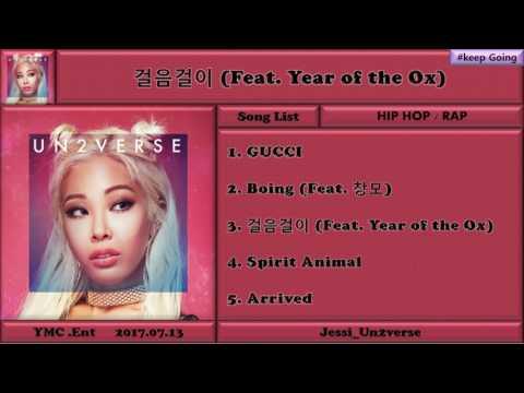 제시 (Jessi) UN2VERSE [Full Album]