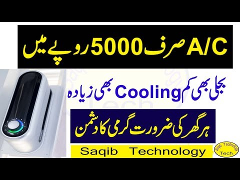A/C Price Just 5000 Thousand Rupees Energy Saver A/C Cooling Power in urdu hindi