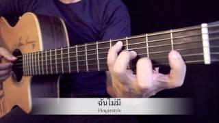 ฉันไม่มี-ทีที Fingerstyle Guitar Cover by Toeyguitaree (TAB)