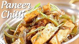 पनीर चिली रेसिपी | Paneer Chilli Recipe In Marathi By Archana Arte | Indo Chinese Starter
