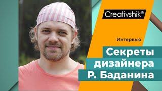 Дизайнер фрилансер делится секретами. Интервью с Романом Баданиным