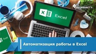 Автоматизация работы в Excel