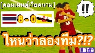 คอมเมนต์ชาวเวียดนามและอินโด-หลังทีมชาติไทยถล่มบรูไน-8-0-ในศึก-u23-ชิงแชมป์เอเชีย-นัดที่-2