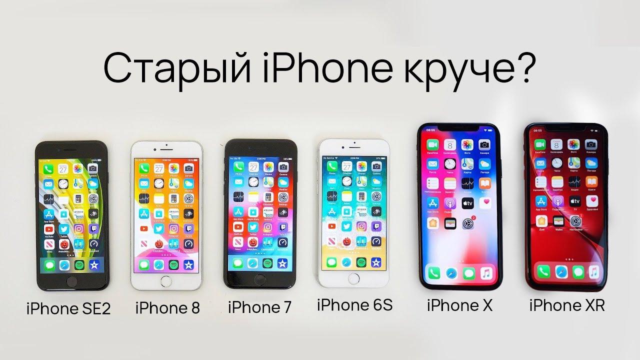 Download КУПИЛ СТАРЫЙ Б/У IPHONE 🔥 ЛУЧШИЙ АЙФОН ЗА СВОИ ДЕНЬГИ