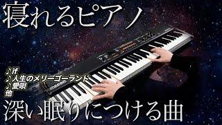 【寝れるピアノ】深い眠りにつける睡眠用BGM10曲弾きます byよみぃ【生放送】