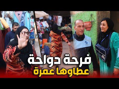 شاهد فرحة الفنانة سعاد الوزاني .. بعد إهدائها عمرة .. كتودع ولاد حومتها حيت غتمشي غدا