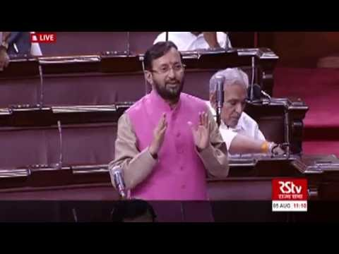 HRD Min Sh Prakash Javadekar's reply on IIIT Amethi