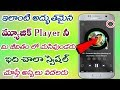 Best music player for android || android mp3 player || multimedia player