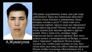 """Полиция предоставила аудиозапись разговора группа лиц, призывавших к вооруженному """"джихаду"""" в Алматы"""