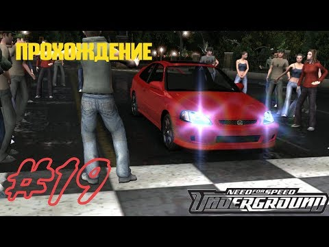 Need For Speed Underground - КАК ЖЕ НЕИСТОВО У МЕНЯ ГОРИТ ЗАДНИЦА! @Х*ЕВШИЙ ТРАФИК! 18+ #19
