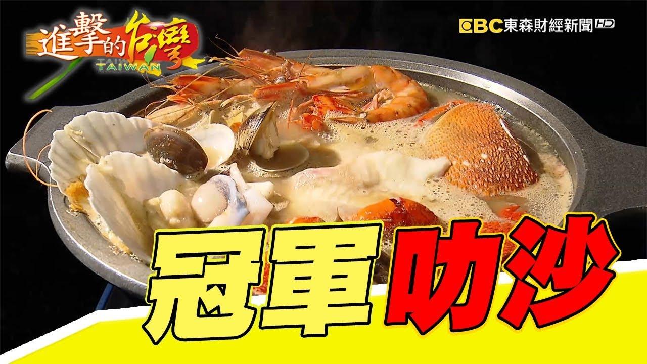 選秀冠軍艾成 賣叻沙愛臺灣 第208集《進擊的臺灣》part3 - YouTube