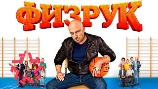 "Cаундтреки к сериалу ""ФИЗРУК"""