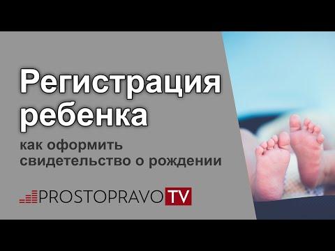 Регистрация ребенка: как оформить свидетельство о рождении